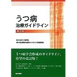 うつ病治療ガイドライン 第2版