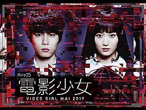 ドラマ『電影少女-VIDEO GIRL MAI 2019-』無料動画!フル視聴を見逃し配信で!第1話から最終回・再放送まとめ