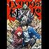 LV999の村人(3) (角川コミックス・エース)
