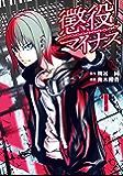 懲役マイナス(1) (コミックDAYSコミックス)