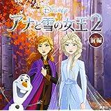 アナと雪の女王2(ディズニーブックス) 前編 (新ディズニー名作コレクション(雑誌))