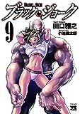 ブラック・ジョーク 9 (ヤングチャンピオンコミックス)