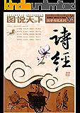 诗经 (图说天下/国学书院系列)