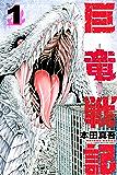 巨竜戦記(1) (週刊少年マガジンコミックス)