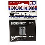 タミヤ HOP-UP OPTIONS OP-596 アルミサーボステー (ショート)