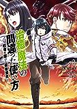 治癒魔法の間違った使い方 ~戦場を駆ける回復要員~(2) (角川コミックス・エース)