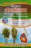 Biology (JEEV VIGYAN) SCIENCE BOOK (NCERT BOOKS) Biology New Book by pariksha vani (S.K.OJHA) HINDI