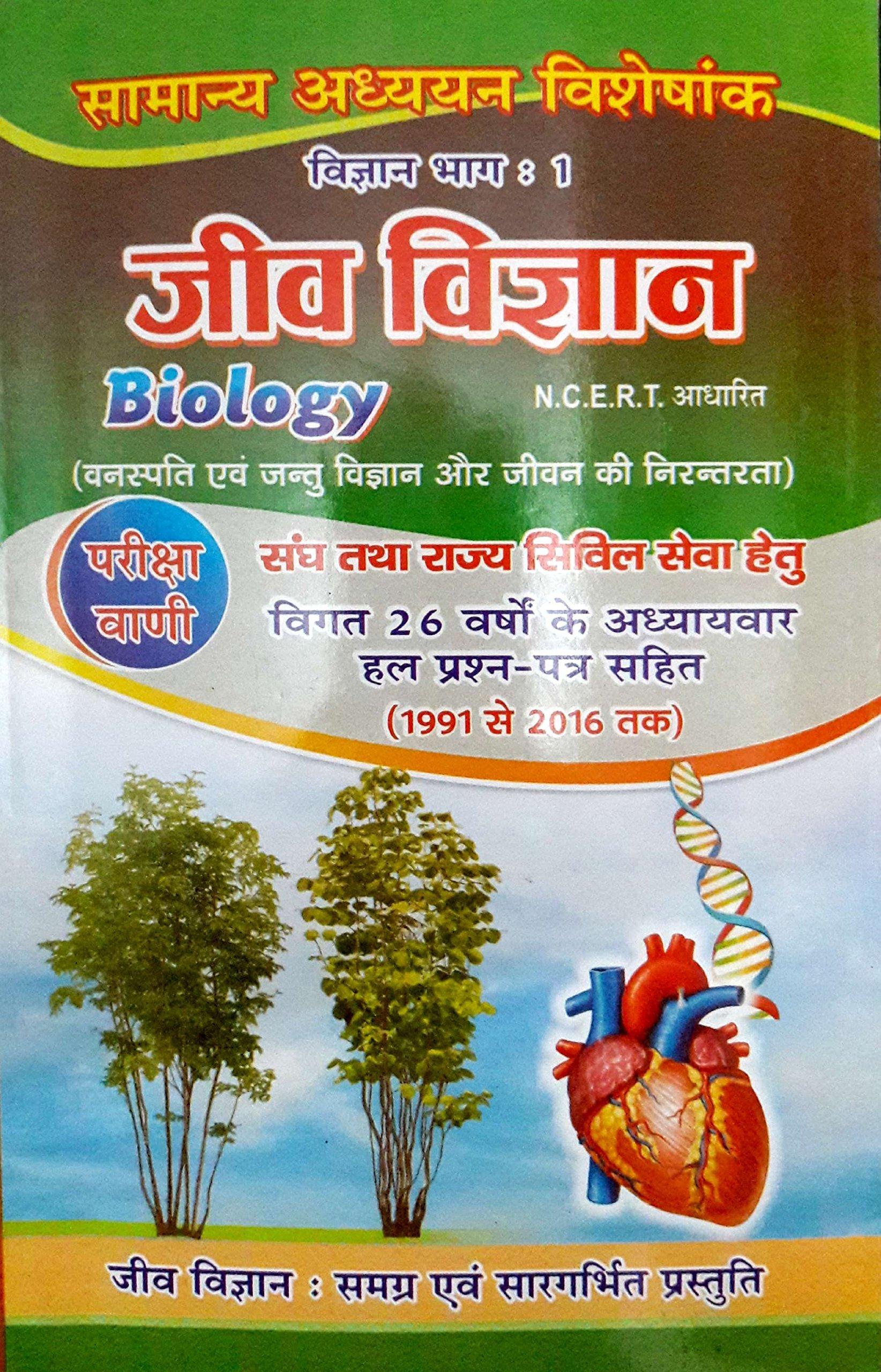 Buy Biology Jeev Vigyan Science Book Ncert Books Biology New