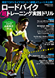 ロードバイク超トレーニング実践ドリル (学研ムック)
