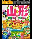 るるぶ山形 鶴岡 酒田 米沢 蔵王'19 (るるぶ情報版(国内))