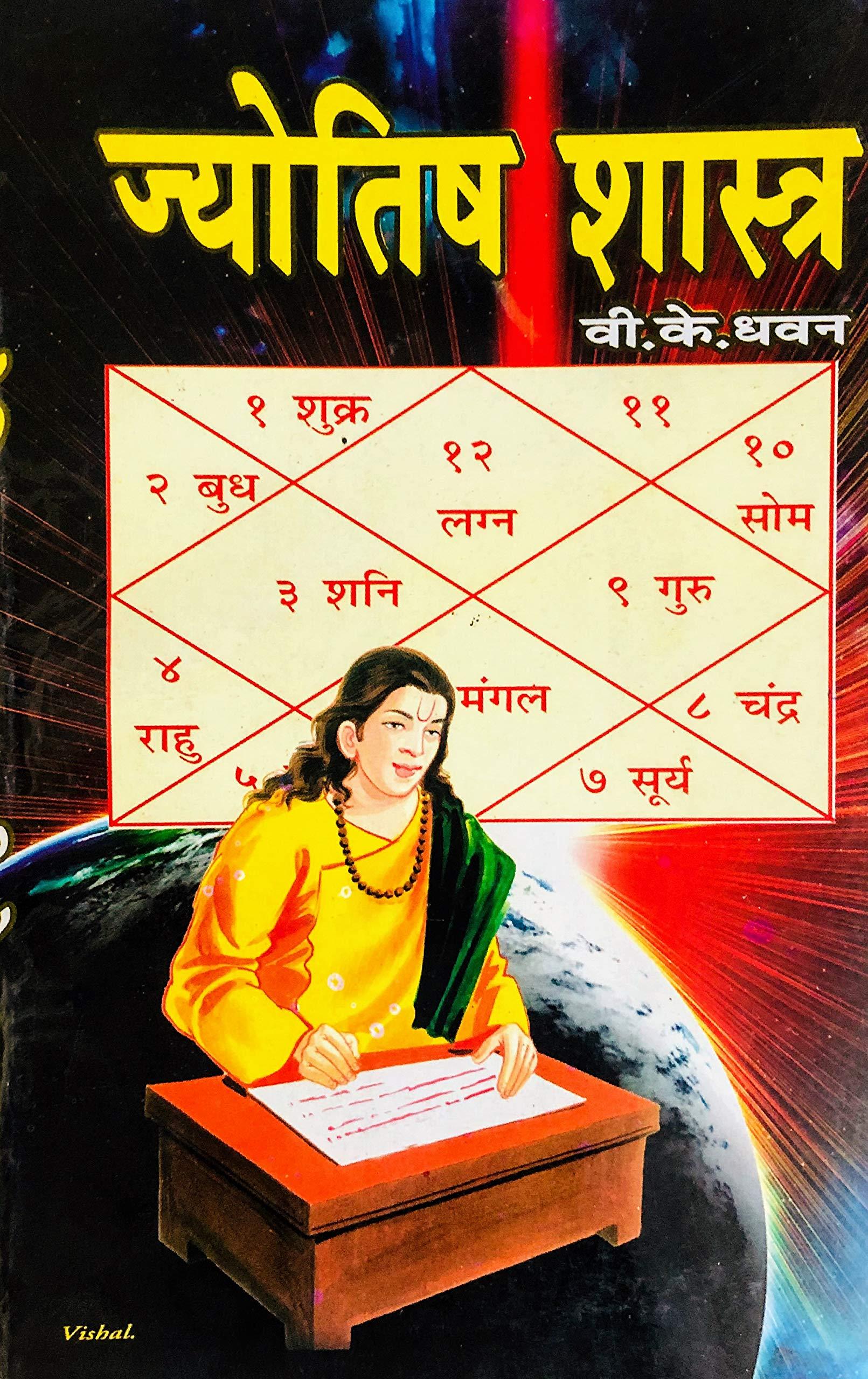 jyotish shastra)