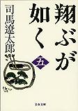 翔ぶが如く(五) (文春文庫)