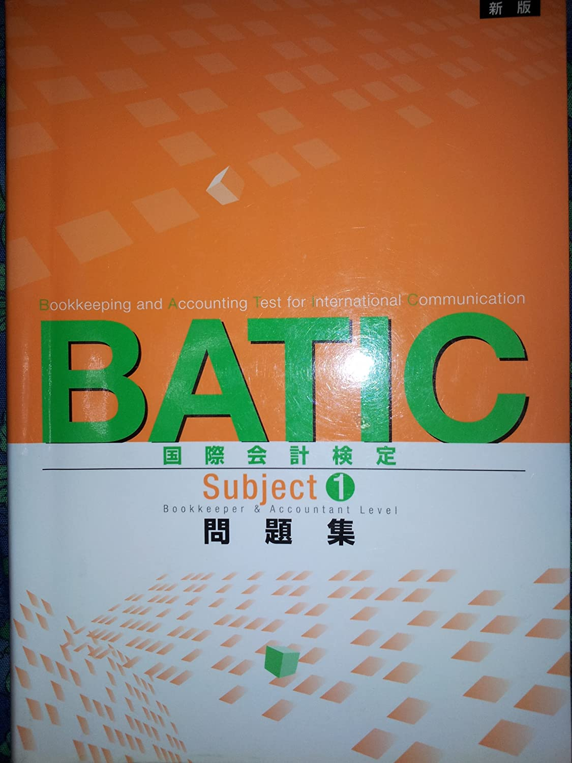 BATIC Subject2公式テキスト―Accounting manager controller level (2003年度版)