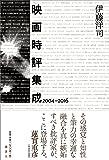 映画時評集成 2004-2016