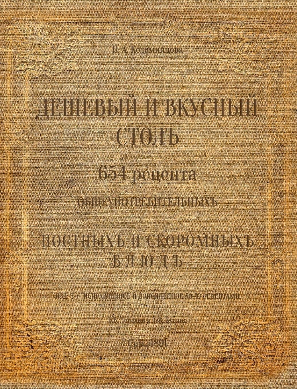 The Russian Traditional Cuisine. 1891 (Russian Edition) pdf