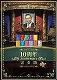 人志松本のすべらない話 10周年Anniversary完全版 【初回限定パッケージ】 [DVD]