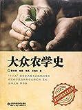 大众科学史丛书-大众农学史