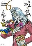 遊☆戯☆王 6 (集英社文庫(コミック版))