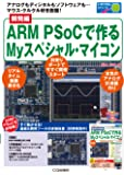 開発編 ARM PSoCで作るMyスペシャル・マイコン (トライアルシリーズ)