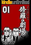 修羅の劇場 1 ~日本極道史・平成編~