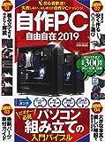 自作PC自由自在2019 (英和ムック らくらく講座シリーズ)