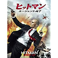 ヒットマン:エージェント47     (字幕版)