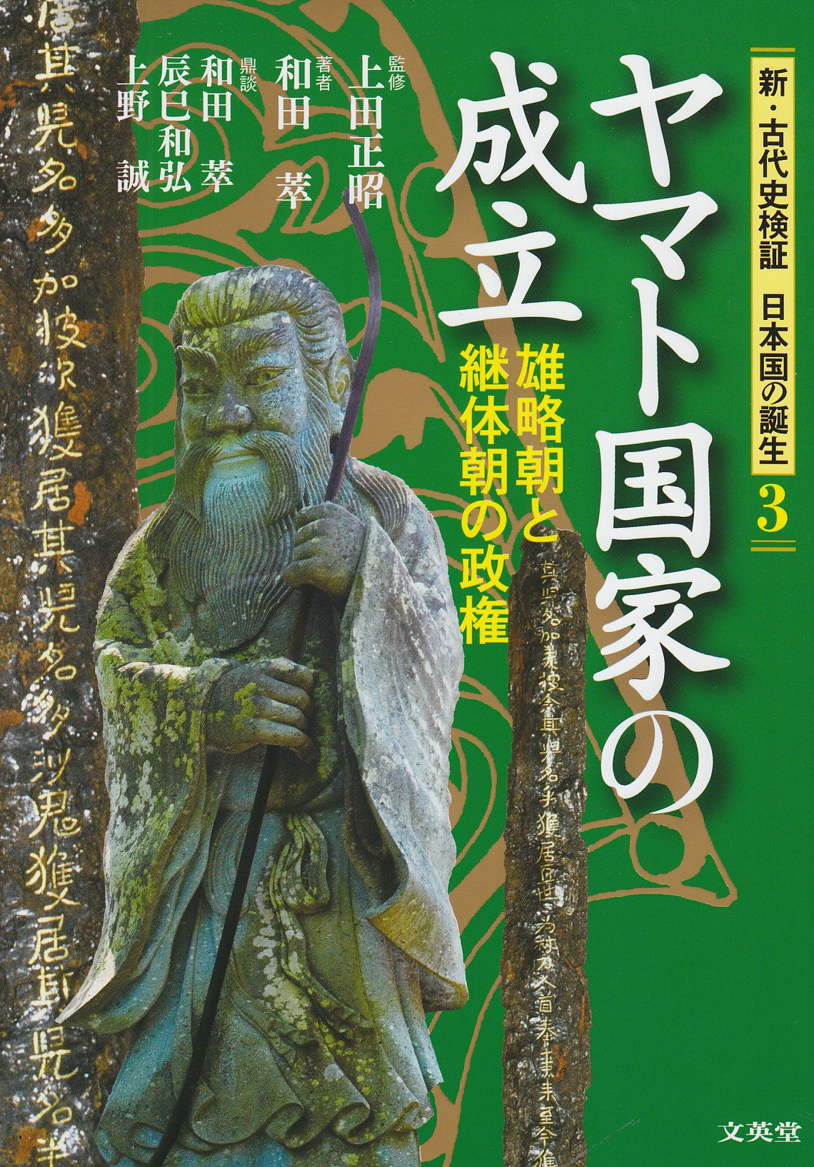 Read Online Yamato kokka no seiritsu : Yūryakuchō to keitaichō no seiken PDF