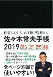 佐々木常夫手帳2019