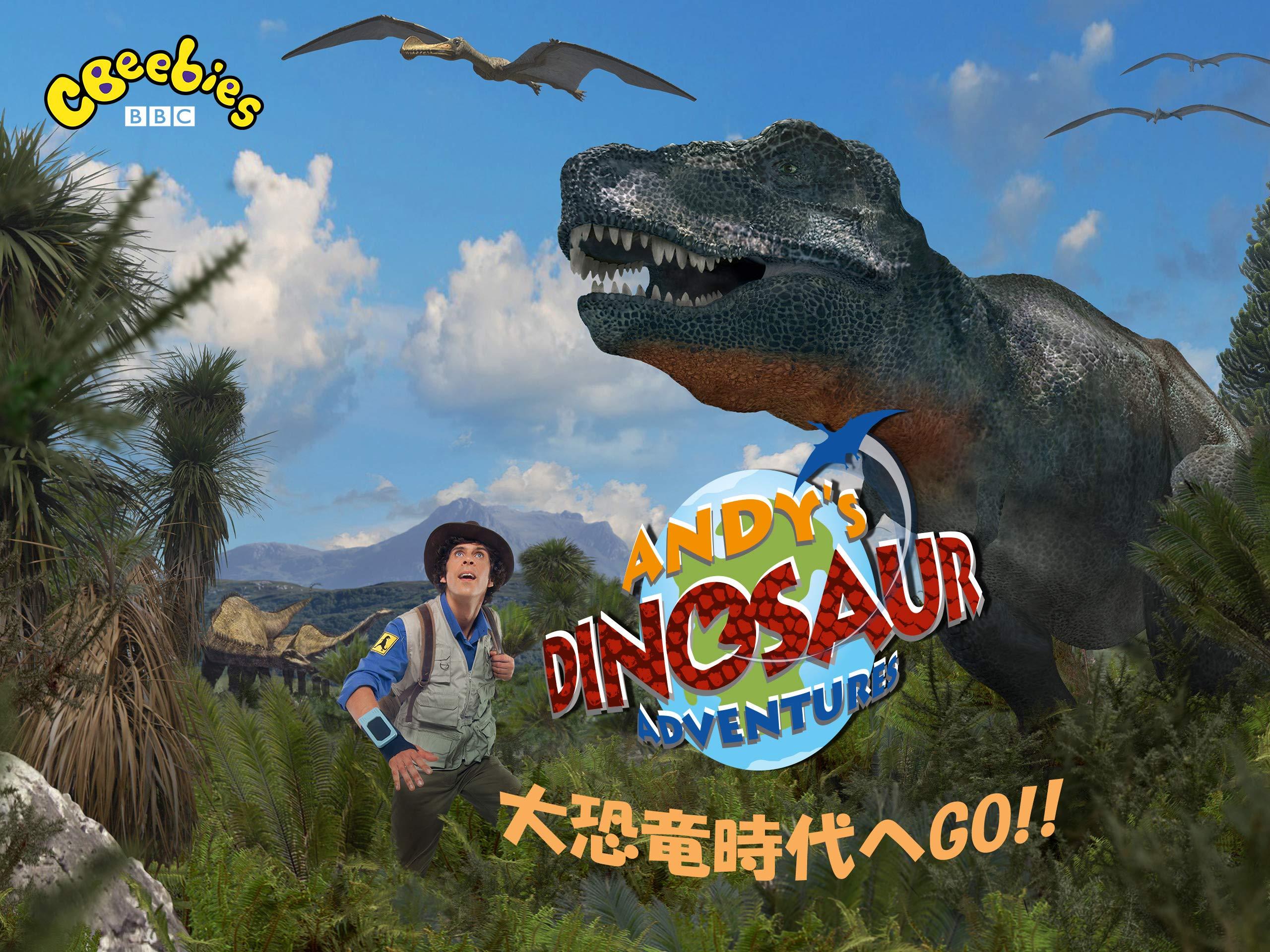 Amazon.co.jp: 大恐竜時代へGO!!(吹替版)を観る | Prime Video