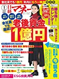 日経マネー 2020年 1 月号