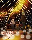 たまゆら~hitotose~第4巻 [Blu-ray]