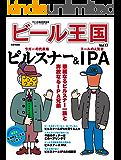 ビール王国 Vol.17 2018年 2月号 [雑誌]