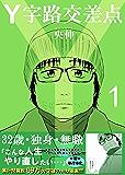 Y字路交差点<第1巻>