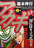 アカギ―闇に降り立った天才 (19) (近代麻雀コミックス)