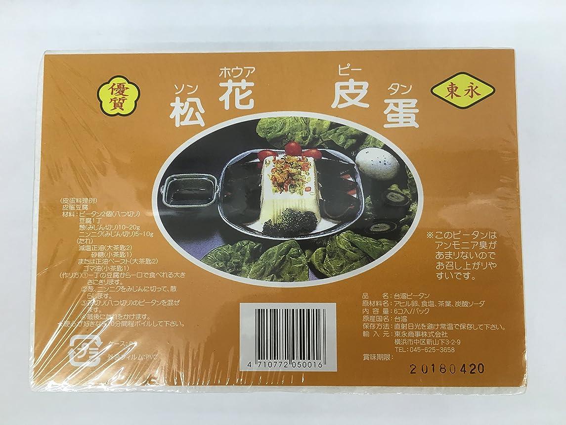 構想する危機放映神丹中国松花皮蛋(ピータン) 中華食材調味料?中華料理人気商品?台湾風味名物 6個入