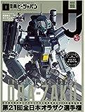 月刊ホビージャパン2019年1月号