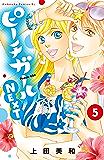 ピーチガールNEXT(5) (BE・LOVEコミックス)