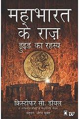 Druid Ka Rahasya - Mahabharat Ke Raaz  (The Secret of the Druids) Paperback