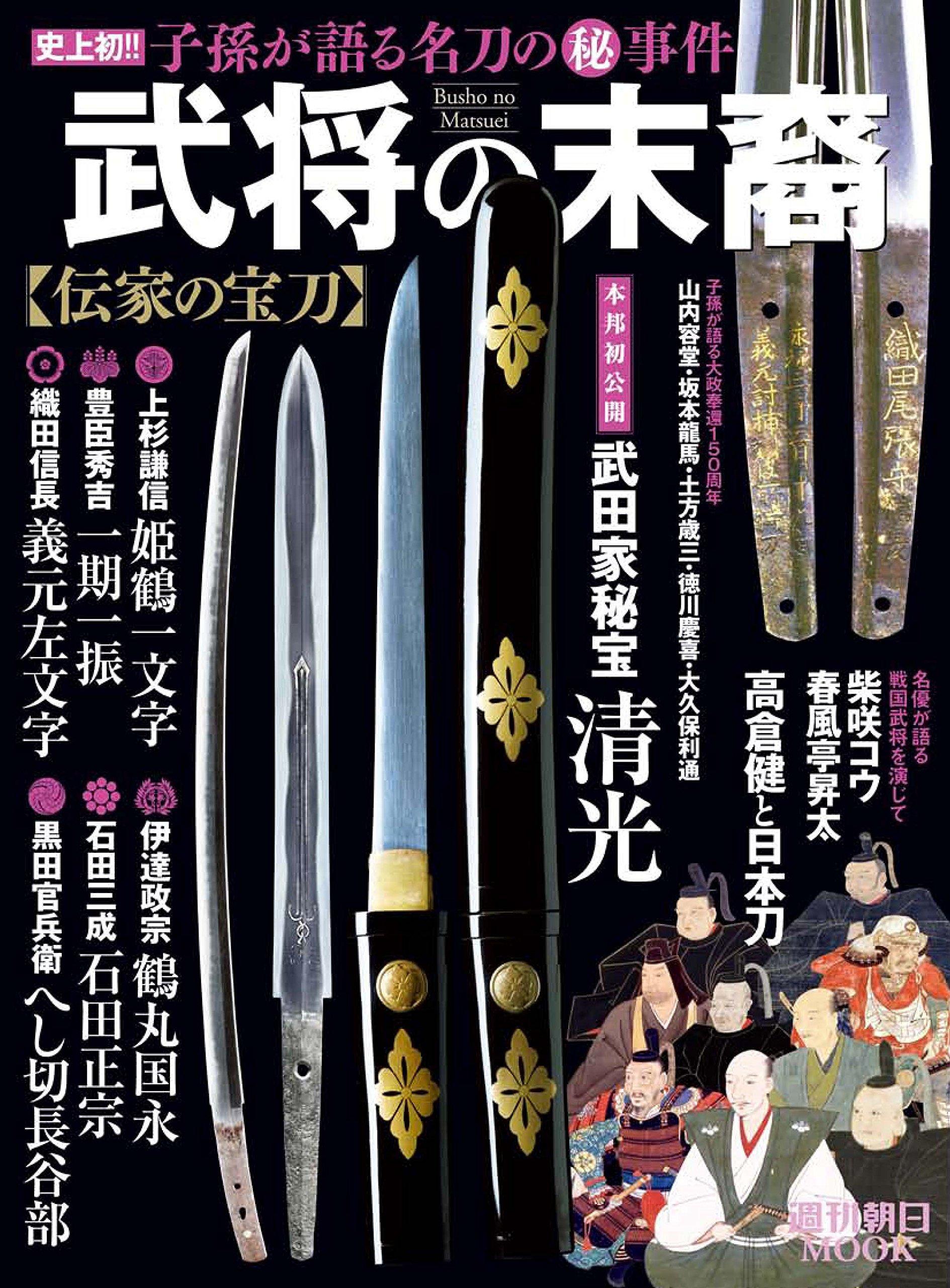Trump descendants of warlords (weekly Asahi Mook) pdf