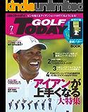 GOLF TODAY (ゴルフトゥデイ) 2019年 7月号 [雑誌]