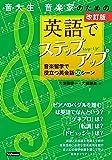 改訂版 音大生・音楽家のための英語でステップアップ 〜音楽留学で役立つ英会話50シーン