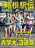 第93回箱根駅伝速報号 2017年 02 月号 [雑誌]: 陸上競技マガジン 増刊