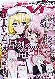 月刊 comic alive (コミックアライブ) 2014年 07月号 [雑誌]