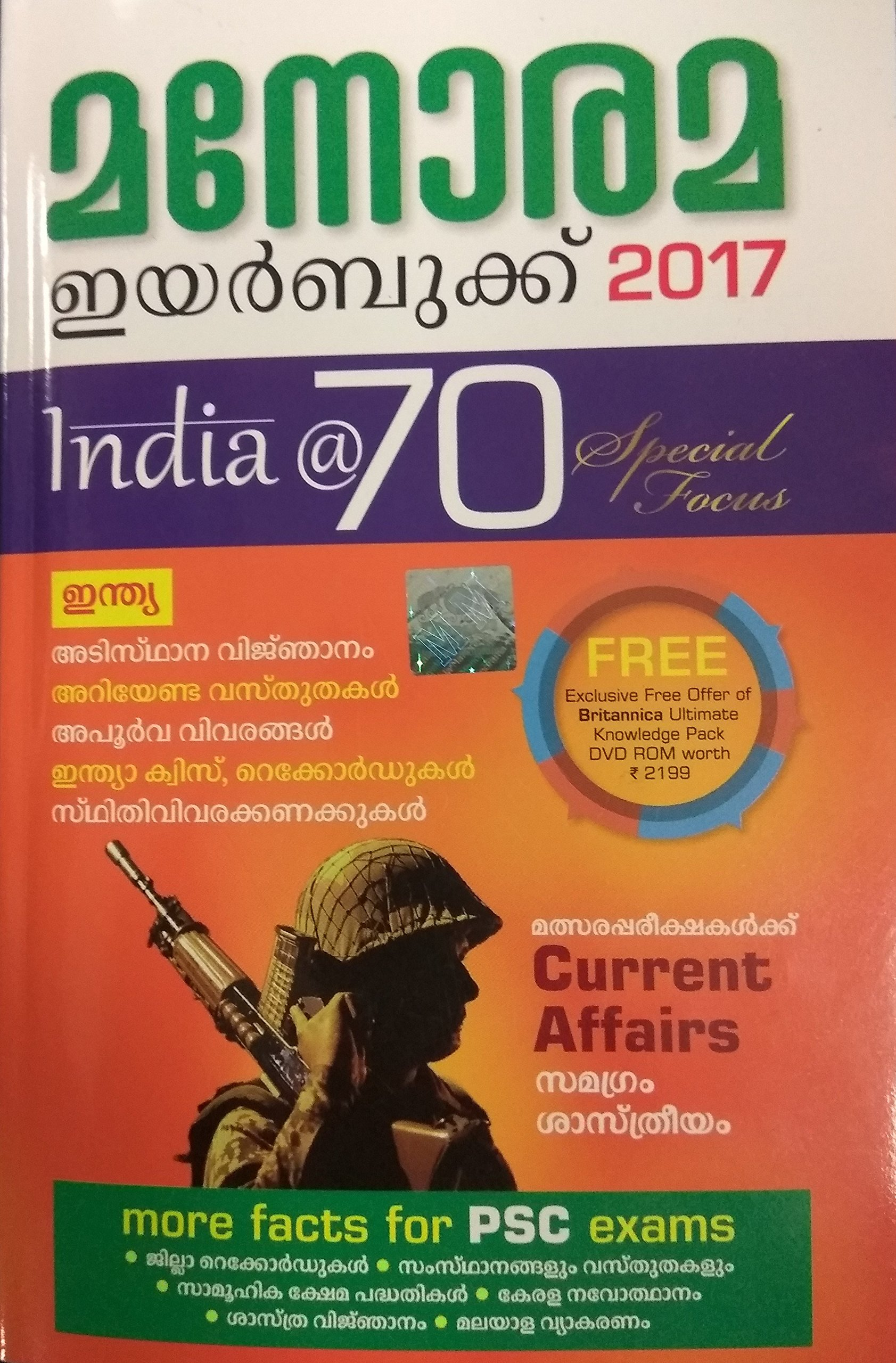 Malayalam Yearbook 2017: An Entrepreneurial Journey: Amazon in