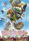 風の王国と魔女 [DVD]