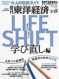 週刊東洋経済 2018年2/24号 [雑誌]