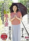 初撮り地方妻 生でハメるの大好きな小樽の五十路さん! イクラでも突いて出して!(MKD-133) [DVD]