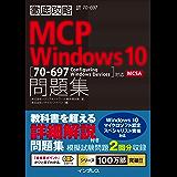 広範囲履歴書鎮静剤MCP教科書 Windows Server 2016(試験番号:70-742)