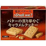 江崎グリコ シャルウィ?<バターの薫り華やぐキャラメルクッキー> 11枚
