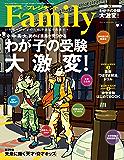 プレジデントFamily (ファミリー)2017年 4月号 [雑誌]